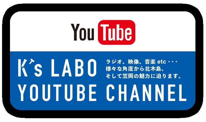K's LABO youtube channel